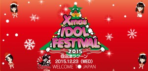 X'mas IDOL FESTIVAL 2015イベント情報